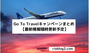 Go To Travelキャンペーンまとめ 【最新情報随時更新予定】