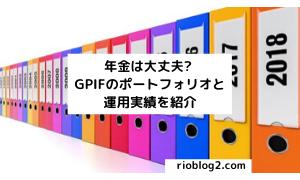 年金は大丈夫? GPIFのポートフォリオと運用実績を紹介