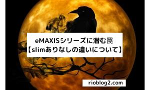 eMAXISシリーズに潜む罠 【slimありなしの違いについて】