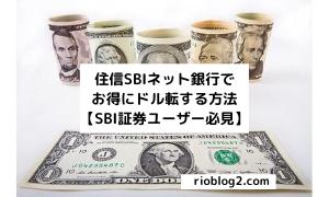 住信SBIネット銀行でお得にドル転する方法【SBI証券ユーザー必見】