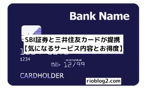 SBI証券と三井住友カードが提携 【気になるサービス内容とお得度】