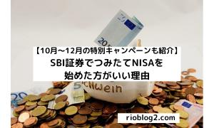 【10月~12月の特別キャンペーンも紹介】SBI証券でつみたてNISAを始めた方がいい理由