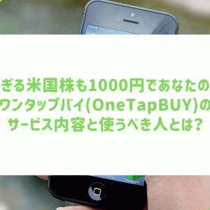 【高すぎる米国株も1000円であなたの手に】ワンタップバイ(OneTapBUY)のサービス内容と使うべき人とは?