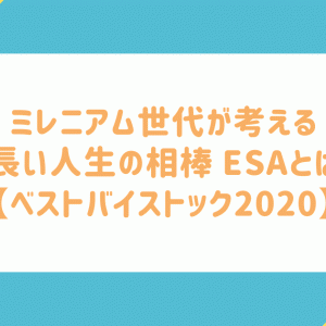 ミレニアム世代が考える長い人生の相棒 ESAとは【ベストバイストック2020】