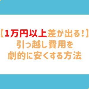 【1万円以上差が出る!】引っ越し費用を劇的に安くする方法