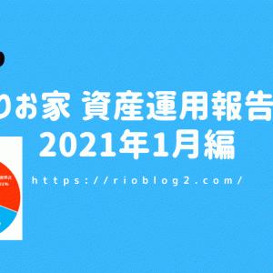 りお家 資産運用報告 2021年1月編