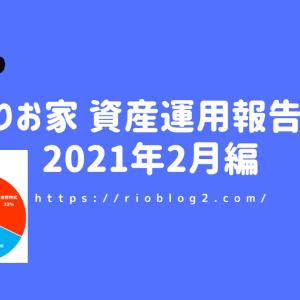 りお家 資産運用報告 2021年2月編