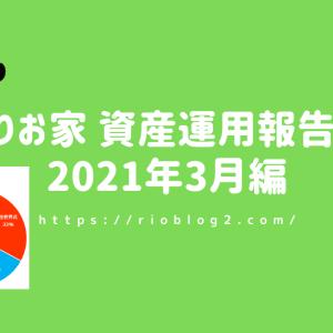 りお家 資産運用報告 2021年3月編