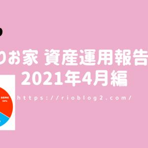 りお家 資産運用報告 2021年4月編