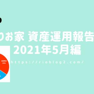 りお家 資産運用報告 2021年5月編