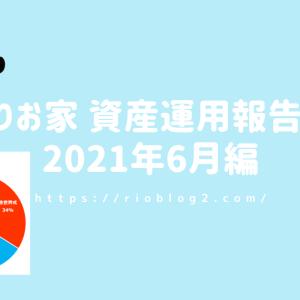りお家 資産運用報告 2021年6月編