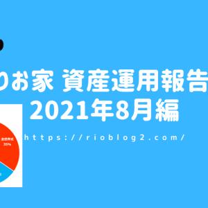 りお家 資産運用報告 2021年8月編