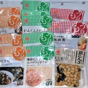 【不定期開催/数量限定】カネ吉の惣菜おまかせセット価格1,600円 (税込)