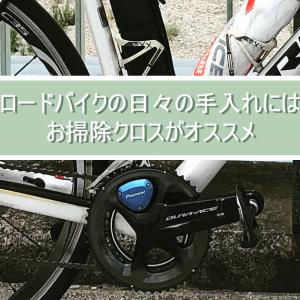 ロードバイクの日々の手入れにはお掃除クロスがオススメ