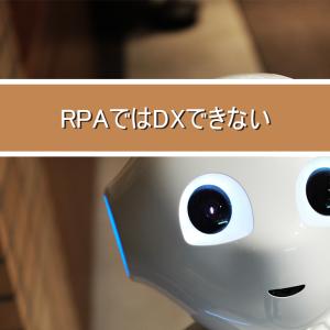 RPAではDXできない