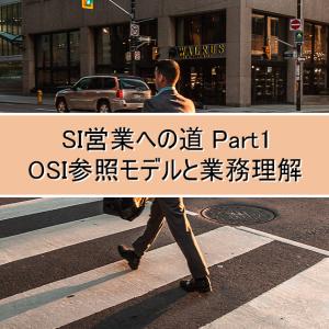 SI営業への道 Part1 OSI参照モデルと業務理解