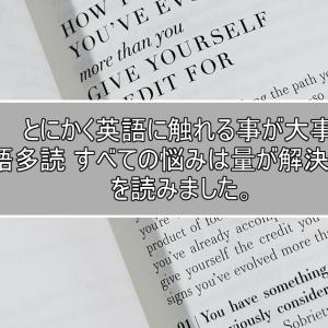 とにかく英語に触れる事が大事「英語多読 すべての悩みは量が解決する!」を読ました。