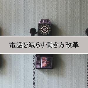 電話を減らす働き方改革