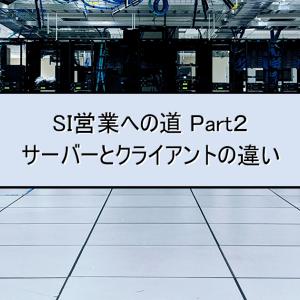 SI営業への道 Part2 サーバーとクライアントの違い