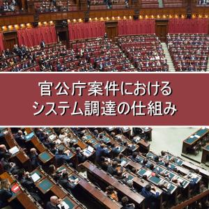 官公庁案件におけるシステム調達の仕組み
