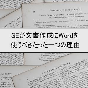 SEが文書作成にWordを使うべきたった一つの理由