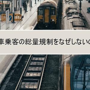 電車乗客の総量規制をなぜしないのか