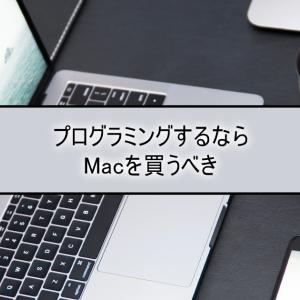 プログラミングをするならMacを買うべき