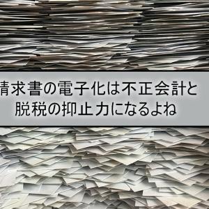 請求書の電子化は不正会計や脱税の抑止力になるよね