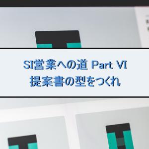 SI営業への道 Part VI 提案書の型をつくれ