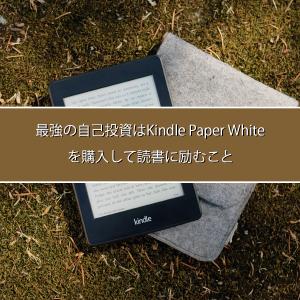 最強の自己投資はKindle Paper Whiteを購入して読書に励むこと