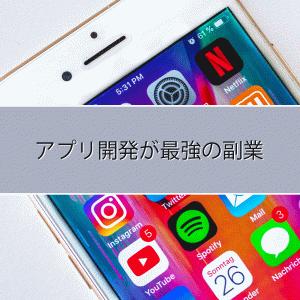 アプリ開発が最強の副業
