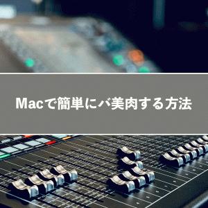 Macで簡単にバ美肉する方法