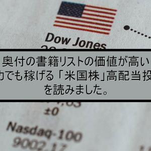 奥付の書籍リストの価値が高い「バカでも稼げる 「米国株」高配当投資」を読みました。