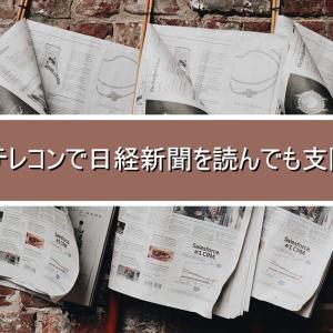 日経テレコンで日経新聞を読んでも支障なし