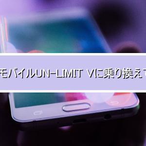 楽天モバイルUN-LIMIT Vに乗り換えてみた
