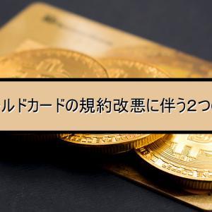 楽天ゴールドカードの規約改悪に伴う2つの手続き