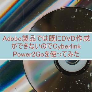 Adobe製品では既にDVD作成ができないのでCyberlink Power2Goを使ってみた
