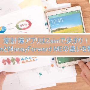 家計簿アプリはZaimで決まり!ZaimとMoneyForward MEの違いを解説