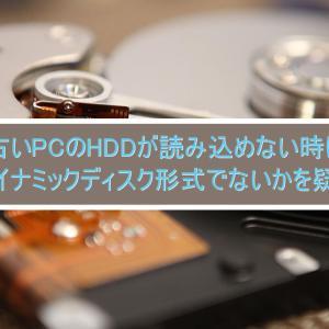 古いPCのHDDが読み込めない時はダイナミックディスク形式でないかを疑え