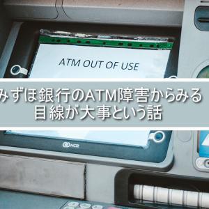 みずほ銀行のATM障害からみる目線が大事という話