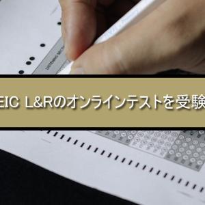 TOEIC L&Rのオンラインテストを受験した