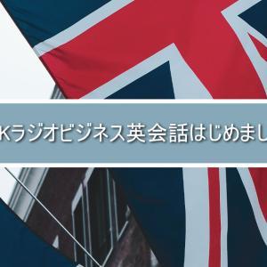 NHKラジオビジネス英会話はじめました。