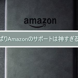 やっぱりAmazonのサポートは神すぎる!!