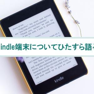 Kindle端末についてひたすら語る