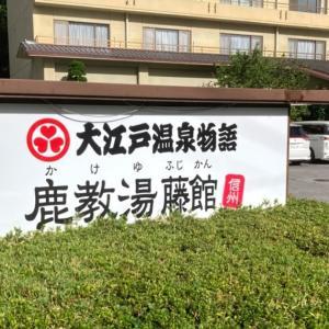 大江戸温泉物語 鹿教湯で奇跡の出来事!そして信州の空に登り龍を見た (長野県)