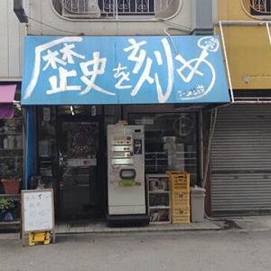 2週間で39人食中毒にした大阪の二郎系ラーメン('ω')カウンターに落ちた麺や具も拾って提供。