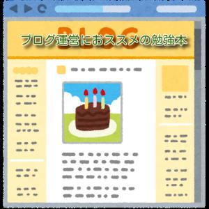 【書評】ブログ運営におススメの勉強本【ブログで楽しく月5万円を稼ぐ書き方講座】