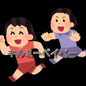 【マンガ感想】キルミーベイベー1巻【カヅホ】