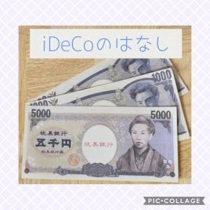 【iDeCo】始めて丸2年!