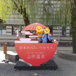 【石川県内でGoToトラベル】山中温泉へ♪コロナ禍におすすめしたい温泉旅館